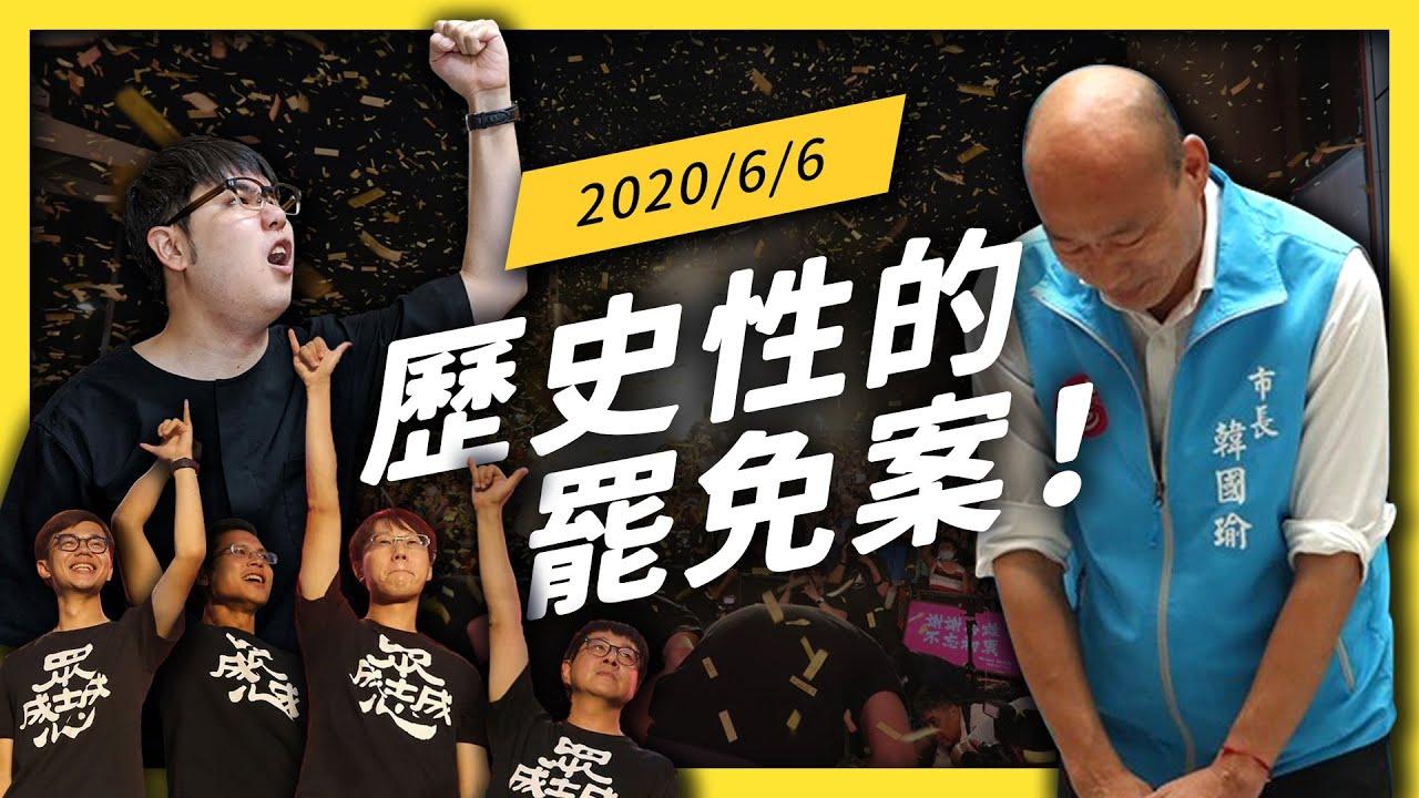 再見了市長!93萬高雄人共同舉辦的畢業典禮!韓國瑜炫風如何由盛轉衰?|志祺七七
