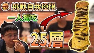 【熊貓團團】一人獨吃25層漢堡套餐!熱量爆表的一餐...|漢堡王犇牛肉堡挑戰賽 Feat.哈記