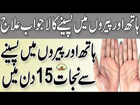 Sweat Problem On Hands And Feet Haathon Per Paseena Paon Ka