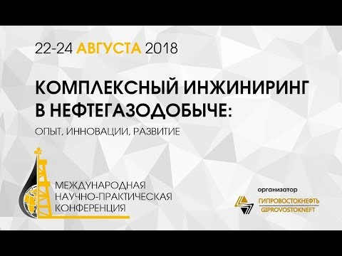 """Международная конференция АО""""Гипровостокнефть""""— практическая составляющая иреальный опыт участников"""