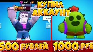 !КУПИЛ АККАУНТ ЗА 500 РУБЛЕЙ И ЗА 1000 РУБЛЕЙ?!!