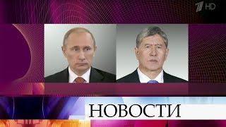 Владимир Путин провел телефонный разговор спрезидентом Киргизии Алмазбеком Атамбаевым.