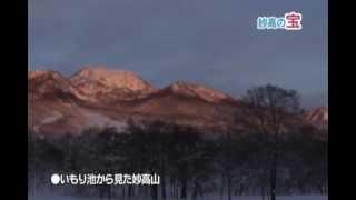 日本の宝妙高へ「妙高山・朝日」