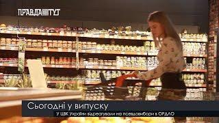 Випуск новин на ПравдаТут за 12.11.18 (20:30)