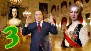 Эдвард Радзинский. Царство женщин. ЧАСТЬ 3 (2017) HD