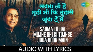 Sadma To Hai Mujhe Bhi Ki Tujhse Juda Hoon with lyrics