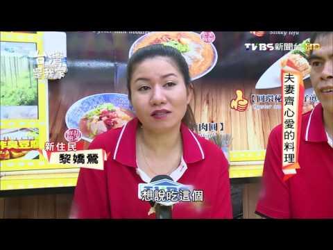 用臭豆腐傳達台灣的愛 夫妻齊心傳達美味小吃