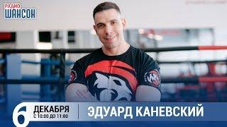 Фитнес-эксперт Эдуард Каневский в «Звёздном завтраке» на Радио Шансон