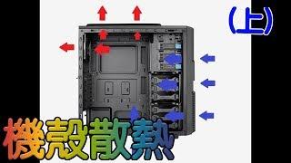 【Huan】 電腦機殼散熱(上)  | 主被動散熱、風扇配置
