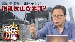毓民特區:反修例示威愈演愈烈 庸官不下台香港難救