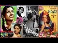 LATA JI-Film-NAAZ-{1954}~Katti Hai Ab To Zindagi-[Tribute To Great ANIL BIWAS-78 RPM Audio]