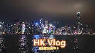 [Canto] 2018 香港自由行 HK Vlog EP 0 |  带你们看看香港的房子🏘️