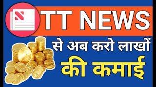 TT NEWS APP ! इस App से कमाओ लाखो रुपयें, देखना न भूले