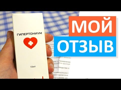 youtube Гипертониум - средство от гипертонии