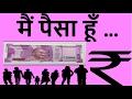 मैं पैसा हूँ.. वाह रे वाह पैसा, तेरे कितने नाम, (पैसे की कहानी) Inspirational video about Money