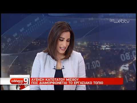 Ο Ν. Ηλιόπουλος στην ΕΡΤ για τον κατώτατο μισθό | 29/1/2019 |