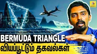 37 வருடம் கழித்து வந்த விமானம்! : Dr Kabilan Interview about Bermuda Triangle | Intresting Facts