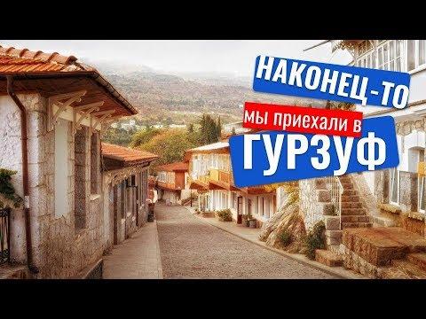 🌄 Крым #6  Наконец-то мы в Гурзуфе 👍