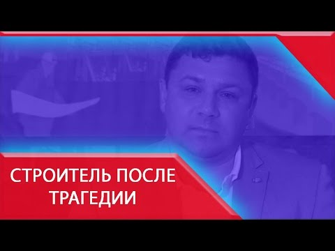 Почетный строитель рассказал о причинах обрушения казармы в Омске