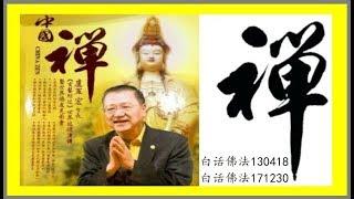 Master Lu Baihuafofa 白话佛法 130418 | 171230