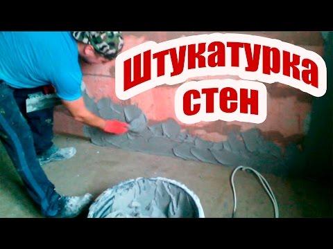ШТУКАТУРКА СТЕН РОТБАНДОМ