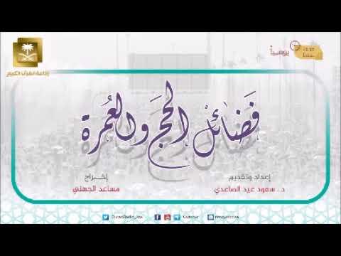 ح13-برنامج فضائل الحج والعمرة مع د سعود الصاعدي