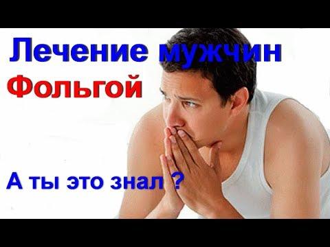 Хлоргексидин для простаты
