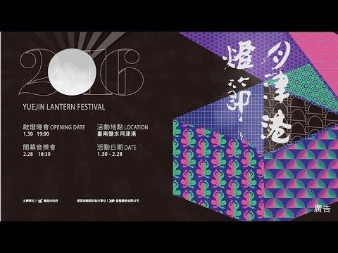 2016月津港燈節(2016 Yue Jin Lantern Festival)