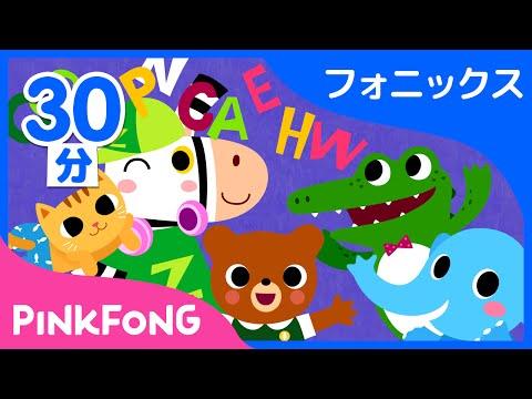 , title : '【30分連続】 A~ZまでABCフォニックスの歌集め   子ども向け英語の動画1位   英語童謡   英語聞き流し   ピンキッツPINKFONG