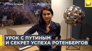 Открытый урок с Путиным / Секрет успеха Ротенбергов