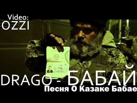 Drago - Бабай Песня О Казаке Бабае (video by OZZI) REBELS