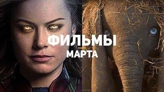 10 самых ожидаемых фильмов марта 2019