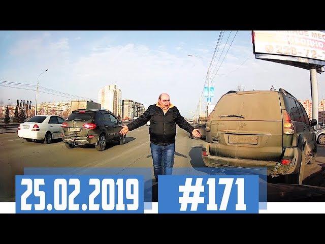 Новые записи АВАРИЙ и ДТП с АВТО видеорегистратора #171 Февраль 25.02.2019