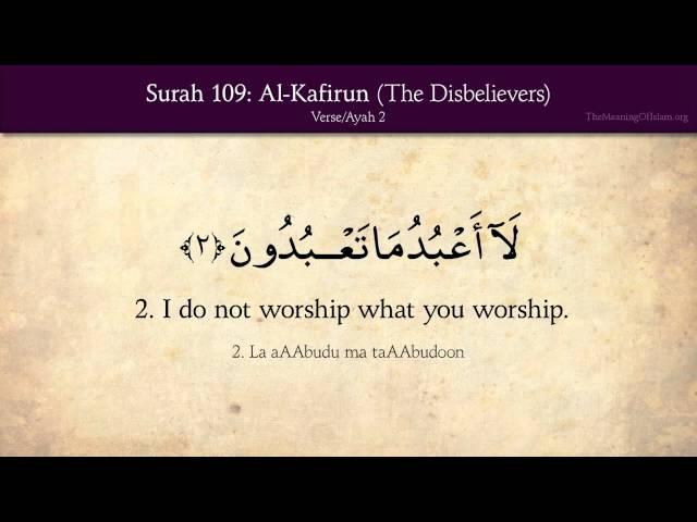 Quran 109 Surah Al Kafirun  AllMusicSitecom