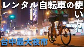台湾旅行!!逢甲夜市とレンタル自転車の使い方【海外ひとり旅】台中 Taichung Travel Episode11