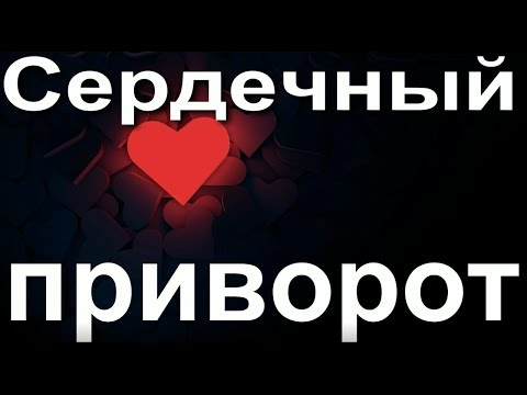 Сердечный приворот