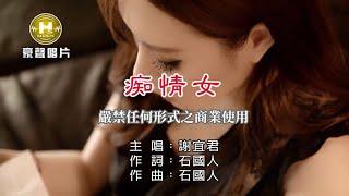 謝宜君-痴情女【KTV導唱字幕】1080p