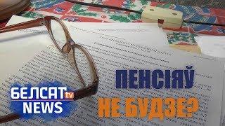У Беларусі не будзе пенсіі, як у Кітаі - чыноўніца | Чиновница: в Беларуси пенсии не будет
