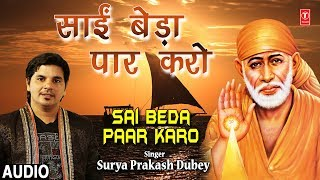gratis download video - साईं बेड़ा पार करो Sai Beda Paar Karo I SURYA PRAKASH DUBEY I New Sai Bhajan I Full Audio Song