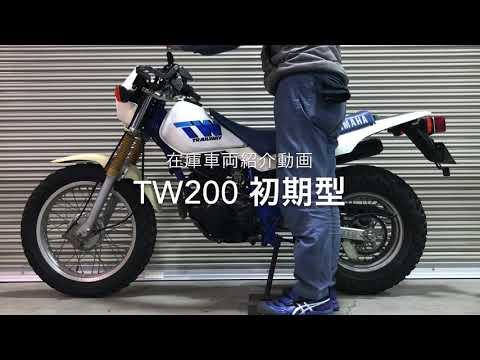 TW200/ヤマハ 200cc 茨城県 秀栄自動車