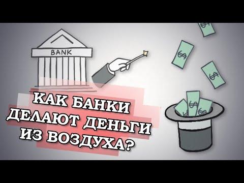 Как банки делают деньги из воздуха? Кредит = деньги