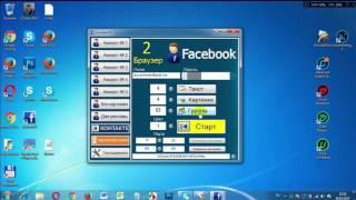Программа для автоматической рассылки рекламы в соц сетях