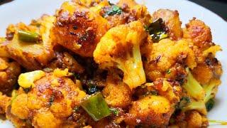 सुखी मसालेदार गोभी आलू की सब्ज़ी | SUKHI MASALEDAR GOBHI ALOO KI SABZI RECIPE IN HINDI