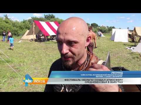Новости Псков 11.07.2016 # Фестиваль Хельга