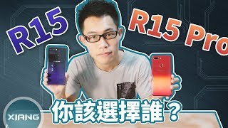 OPPO R15 vs OPPO R15 Pro - Which Should You Buy? | 大對決#46【小翔 XIANG】