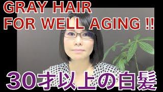 加齢白髪の加速度を抑える!【メンズビューティVol.42】