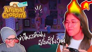 แคสขากๆ EP1 แฟนพาไปติดเกาะเกม Animal Crossing | #สตีเฟ่นโอปป้า