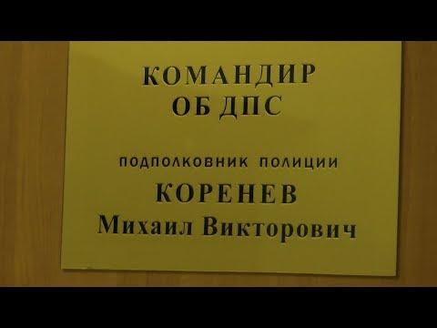 На приеме у Коренева М. В. ГИБДД ЮЗАО 18.01.2018 Обручева 25
