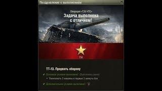 """ТТ-13""""Прорвать оборону"""""""