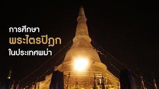 การศึกษาพระไตรปิฎกในประเทศพม่า